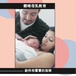 Prenatal Chinese